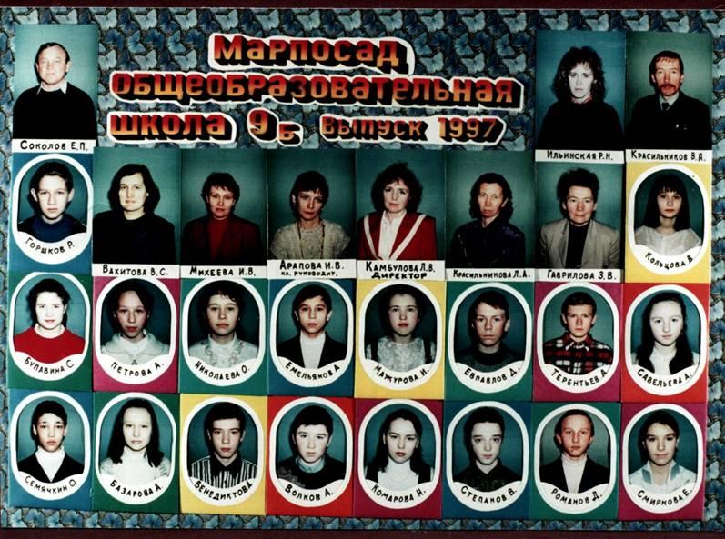 1997 году: